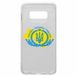 Чохол для Samsung S10e Україна Мапа