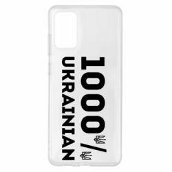 Чохол для Samsung S20+ 1000% Українець