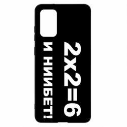 Чехол для Samsung S20+ 2х2=6