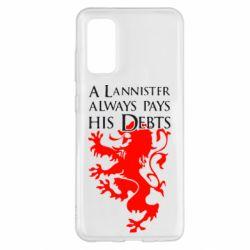 Чохол для Samsung S20 A Lannister always pays his debts