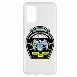 Чохол для Samsung S20 Аеромобільні десантні війська
