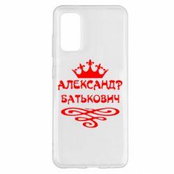 Чохол для Samsung S20 Олександр Батькович