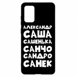 Чохол для Samsung S20+ Олександр