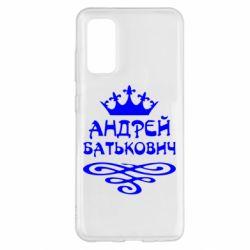 Чохол для Samsung S20 Андрій Батькович