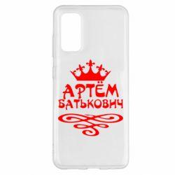 Чехол для Samsung S20 Артем Батькович