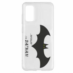 Чохол для Samsung S20 Because i'm batman