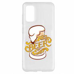 Чохол для Samsung S20 Beer goblet