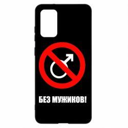 Чохол для Samsung S20+ Без мужиків!