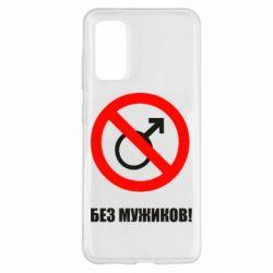 Чохол для Samsung S20 Без мужиків!