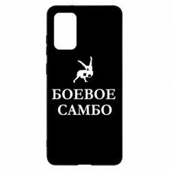 Чохол для Samsung S20+ Бойове Самбо