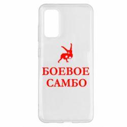 Чохол для Samsung S20 Бойове Самбо