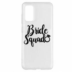 Чохол для Samsung S20 Bride Squad