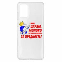 Чохол для Samsung S20+ Царям треба видавати молоко за шкідливість