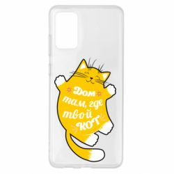 Чехол для Samsung S20+ Cat with a quote on the stomach