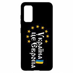 Чохол для Samsung S20 Це Європа