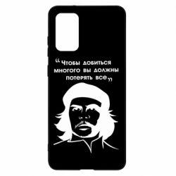 Чохол для Samsung S20+ Che Guevara