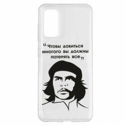 Чохол для Samsung S20 Che Guevara