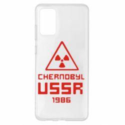 Чохол для Samsung S20+ Chernobyl USSR