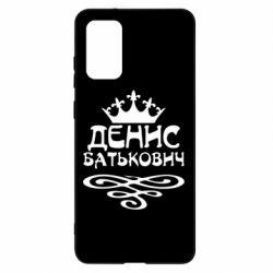 Чохол для Samsung S20+ Денис Батькович