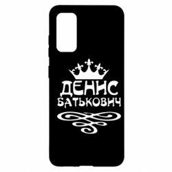 Чохол для Samsung S20 Денис Батькович