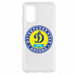 Чохол для Samsung S20 Динамо Київ