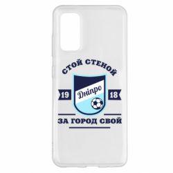 Чохол для Samsung S20 Дніпро