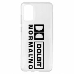 Чехол для Samsung S20+ Dolbit Normal'no