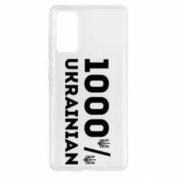 Чохол для Samsung S20 FE 1000% Українець