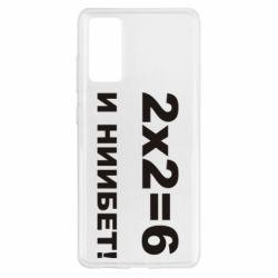 Чехол для Samsung S20 FE 2х2=6