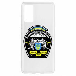 Чохол для Samsung S20 FE Аеромобільні десантні війська