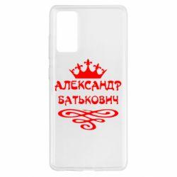 Чохол для Samsung S20 FE Олександр Батькович