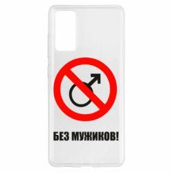 Чохол для Samsung S20 FE Без мужиків!