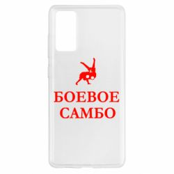 Чохол для Samsung S20 FE Бойове Самбо