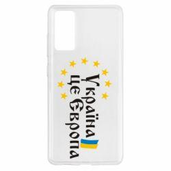 Чохол для Samsung S20 FE Це Європа