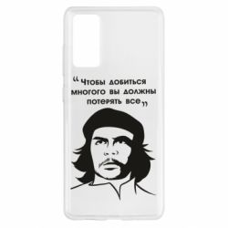 Чохол для Samsung S20 FE Che Guevara