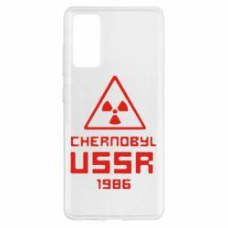 Чохол для Samsung S20 FE Chernobyl USSR