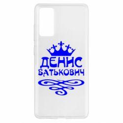 Чохол для Samsung S20 FE Денис Батькович