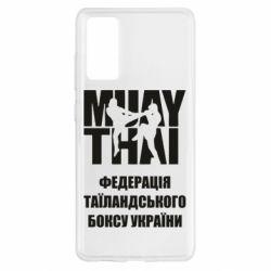 Чехол для Samsung S20 FE Федерація таїландського боксу України