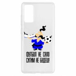 Чохол для Samsung S20 FE Футбол - не сало, ситим не будеш