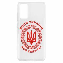 Чохол для Samsung S20 FE Герб України з візерунком