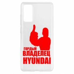 Чохол для Samsung S20 FE Гордий власник HYUNDAI