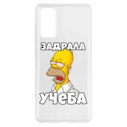Чохол для Samsung S20 FE Homer is tired of studying