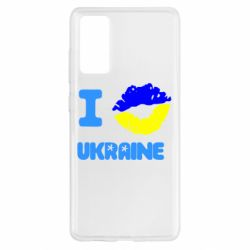 Чохол для Samsung S20 FE I kiss Ukraine