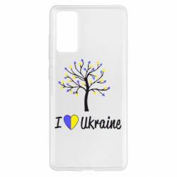 Чохол для Samsung S20 FE I love Ukraine дерево