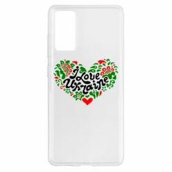 Чохол для Samsung S20 FE I love Ukraine heart