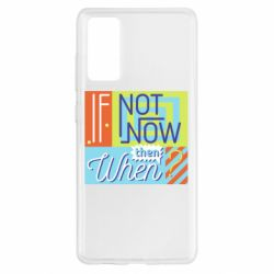 Чохол для Samsung S20 FE If not now then when?