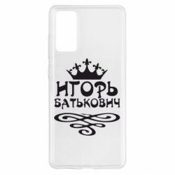 Чохол для Samsung S20 FE Ігор Батькович