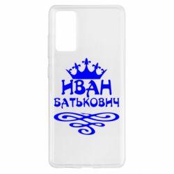 Чехол для Samsung S20 FE Иван Батькович