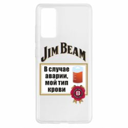 Чохол для Samsung S20 FE Jim beam accident
