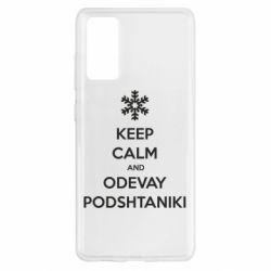 Чохол для Samsung S20 FE KEEP CALM and ODEVAY PODSHTANIKI